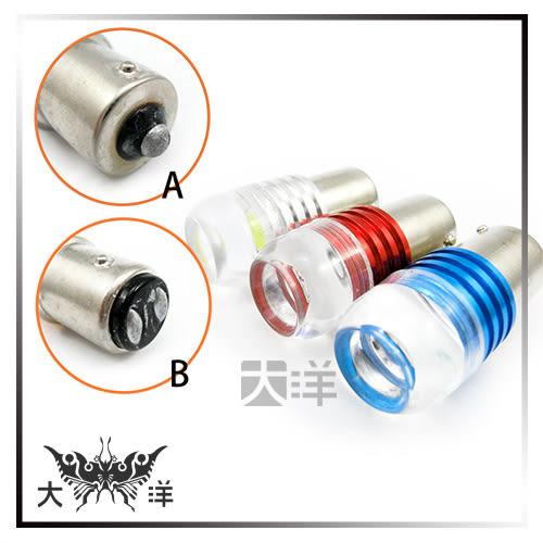 ◤大洋國際電子◢ 1241A 1156 3W 凹透鏡LED 方向燈 180度 (2PCS/卡)