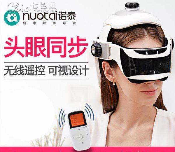頭部按摩器電動頭眼一體按摩儀頭疼家用多功能頭皮頭部按摩儀YXS「七色堇」