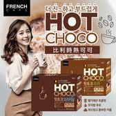 韓國 French Cafe 比利時熱可可 (10入) 30g 熱可可 沖泡 巧克力 沖泡飲品 韓國飲品