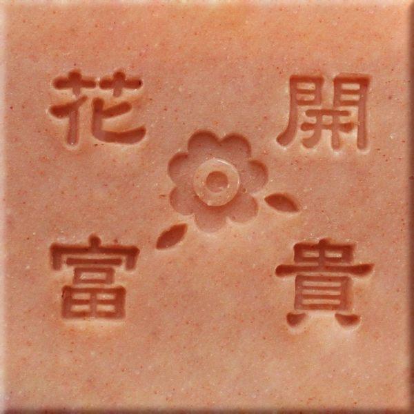 【香草工房】 風格皂章~F012 花開富貴