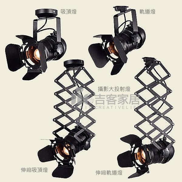 [吉客家居] 吸頂燈 攝影伸縮大投射燈 吸頂軌道 金屬烤漆造型時尚後現代工業餐廳民宿咖啡館居家D
