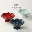 日式高足點心果盤可瀝水蓮花高腳盤碟中式禪意供佛家用陶瓷茶點盤 一米陽光