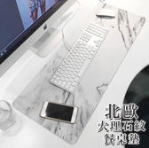 北歐大理石紋電腦桌墊 滑鼠墊 餐桌墊 防水