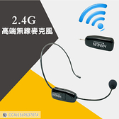 HANLIN 隨插即用 2.4G 頭戴麥克風 高端無線麥克風 麥克風接收器 教學麥克風 頭戴式麥克風