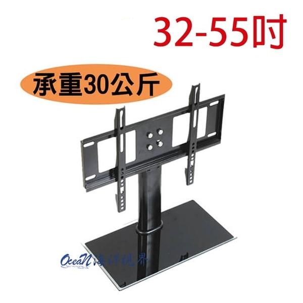 【HAIYANG EY-620】(32-55吋) 電視底座 萬用固定式腳架 可調高度 電視座台