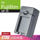 攝彩@佳美能 USB 隨身充電器 for Fujifilm NP-70 行動電源 戶外充 (EXM 011)