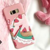 聖誕預熱  粉色少女心草莓蛋糕三星S8 S9 手機殼S7 edge曲屏磨砂保護S8 硬殼 艾尚旗艦店