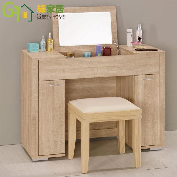 【綠家居】羅德比 時尚3.3尺橡木紋掀鏡式化妝台組合(含化妝椅)