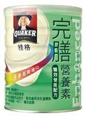 桂格 完膳 雙效營養素均衡配方 (850g,單罐) 營養品【杏一】