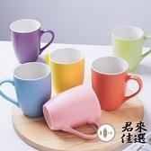6個套裝 馬克杯家用陶瓷杯子客廳水杯小清新【君來佳選】