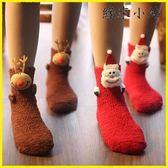 聖誕節裝飾 圣誕襪睡眠襪珊瑚絨襪子