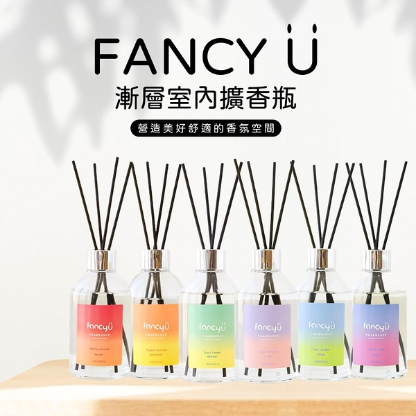 韓國 FANCY U 限定漸層擴香瓶 200ml F017 小清新家俬