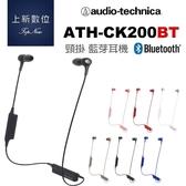 《台南-上新》鐵三角 ATH-CK200BT 藍芽 頸掛式 耳機 高音質 CK200BT 公司貨