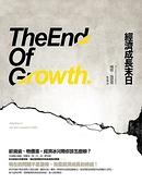 (二手書)經濟成長末日: 薪資退、物價漲,經濟冰河期你該怎麼辦?