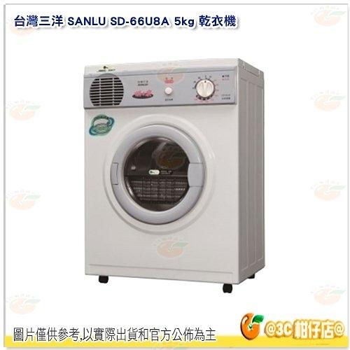 含運含安裝 台灣三洋 SANLUX SD-66U8A 乾衣機 烘衣機 5公斤 不鏽鋼內槽 定時裝置 公司貨 台灣製