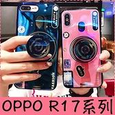 【萌萌噠】歐珀 OPPO R17 / R17 pro 網紅炫彩藍光 抖音同款氣囊支架相機保護殼 全包矽膠軟殼