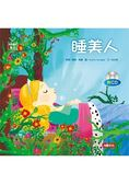世界童話繪本:睡美人(附CD)