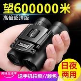 望遠鏡雙筒高清成人狙擊夜視鏡高倍特種兵30000米手機拍照10公里 快速出貨