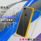 RhinoShield 犀牛盾 Mod NX 強力防摔邊框+背蓋手機殼 for iphone 8 plus/7 plus/8+/7+ -黃色 送專用鋼化玻璃貼