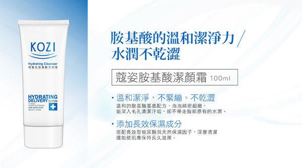 KOZI蔻姿 胺基酸潔顏霜(100ml)◆醫妝世家◆現貨供應中