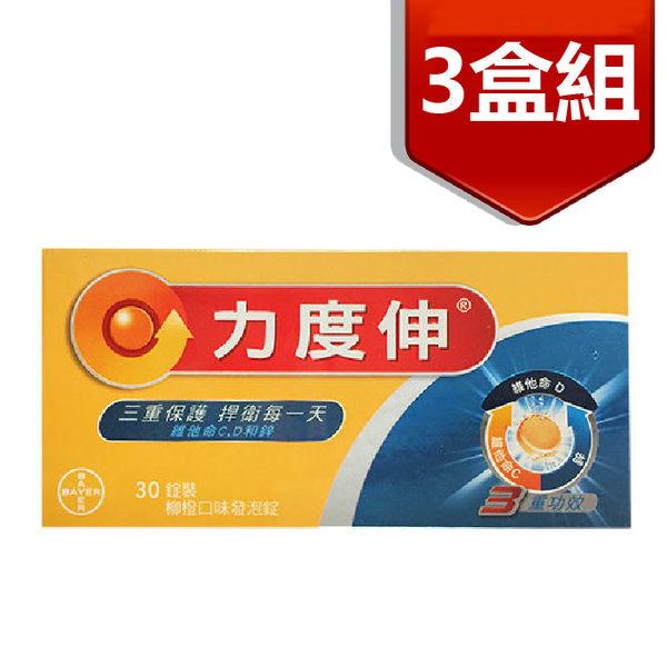 ※力度伸維他命C+D+鋅發泡錠(柳橙口味)30錠/盒 3盒組 拜耳 喝的B群發泡錠 維生素C 鋅 BAYER Redoxon