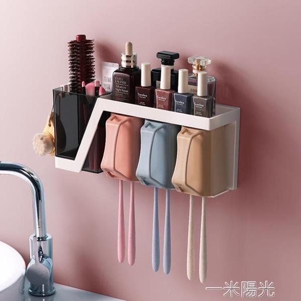 牙刷置物架衛生間免打孔吸壁掛牆式放牙杯牙具漱口杯三口之家套裝  一米陽光