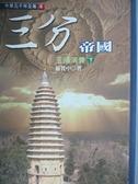 【書寶二手書T2/一般小說_CBJ】三分帝國:三國演義(下)-中華五千年全集8_羅貫中