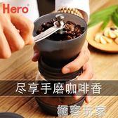hero手搖磨豆機家用咖啡研磨機手動磨粉磨咖啡器具陶瓷磨芯可水洗 ATF 『極客玩家』
