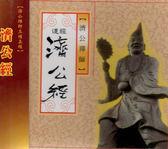 傳統道經課誦 6 濟公經 CD 免運 (購潮8)