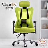 電腦椅佳士得 電腦椅 家用辦公椅人體工學椅升降轉椅座椅網布老闆椅子XW