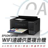 【高士資訊】EPSON L4150 高速Wi-Fi 三合一 連續供墨 複合機 + 原廠墨水組 T03Y