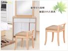 【UHO】 蜜雪兒化妝椅 免運費HO18...