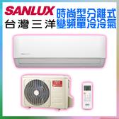 ◤台灣三洋SANLUX◢時尚型冷專變頻分離式冷氣*適用2-3坪 SAE-V22F+SAC-V22F  (含基本安裝+舊機回收)
