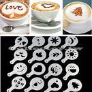 【萊爾富199免運】16個 塑料拉花模具 花式咖啡印花模型  咖啡奶泡噴花模板