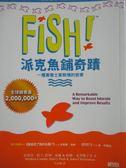 【書寶二手書T1/財經企管_MDL】FISH!派克魚鋪奇蹟_史蒂芬.藍丁