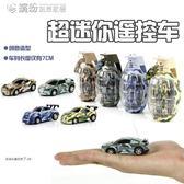 遙控玩具 手雷mini car遙控車充電超小迷你型手雷微型跑車賽車男孩玩具汽車 繽紛創意家居