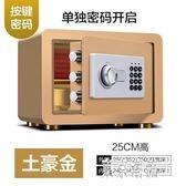 保險櫃家用小型25cm隱形防盜入墻床頭辦公迷你家庭指紋密碼保險箱 xy5840『東京潮流』