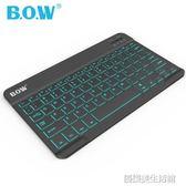BOW航世無線手機藍芽鍵盤 安卓蘋果ipad平板電腦迷你小鍵盤通用薄 igo