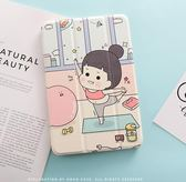 ipad air2保護套日韓2018新款pro9.7卡通少女6迷你4超薄mini2外殼 東京衣櫃