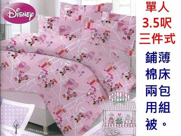 (3.5x 6.2呎)三件式單人鋪棉兩用被床包組-台灣製Disney迪士尼(米妮TAXI)-逛街