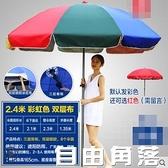 戶外遮陽傘 凱元戶外遮陽傘雨傘擺攤傘太陽傘廣告傘印刷定制折疊圓傘CY 自由角落