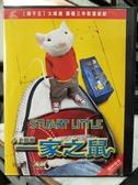 挖寶二手片-Y32-016-正版VCD-動畫【一家之鼠小史都華】-國語發音(直購價)