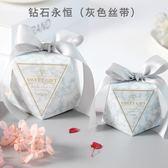 喜糖盒鑽石形結婚禮喜禮物盒個性歐式禮品