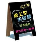 【奇奇文具】成功Success 01023 A4 桌上型雙面彩繪板