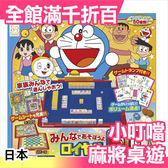日本 正版 麻將 麻雀 哆啦A夢 桌遊 碰將 團康 桌遊  50種玩法【小福部屋】