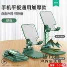 懶人手機支架桌面通用支撐架折疊多功能伸縮可調節【步行者戶外生活館】