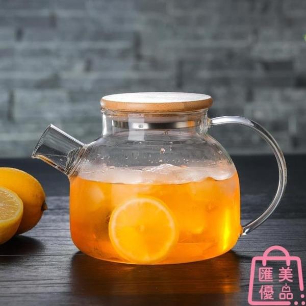 冷水壺大容量耐熱玻璃茶壺加厚涼水壺果汁壺【匯美優品】