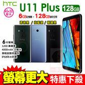 HTC U11+ / U11 PLUS 6G/128G 贈滿版玻璃貼+空壓殼 智慧型手機 0利率 免運費