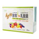肯寶KB99酵素+乳酸菌 30包/盒