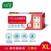 [淨園] USii高效鎖鮮袋-立體袋 XL (吸收老化激素 鎖住水份 鎖住蔬果的鮮度及營養價值)  US-USiiS2455XL